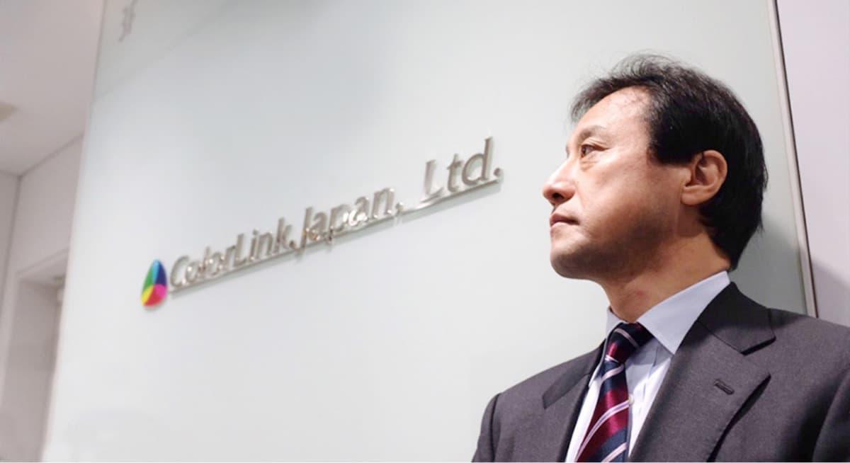 カラーリンク・ジャパン株式会社代表取締役社長
